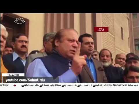 [13Jul2018] پاکستان کے سابق وزیراعظم نواز شریف اور ان کی بیٹی گرفتار- Urdu
