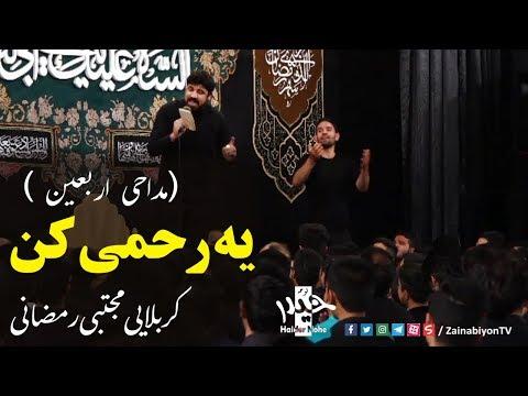 یه رحمی کن - کربلایی مجتبی رمضانی ( شور زیبا اربعین ) | Farsi