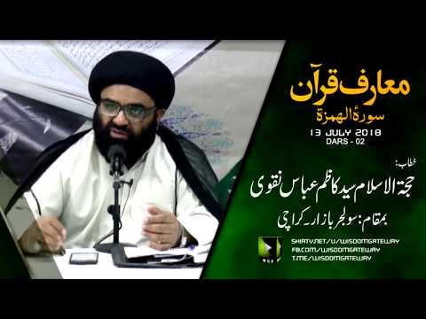 [Dars:02] Ma\'arif Quran : Surah Al-Humaza - سورہ الهمزة | H.I Kazim Abbas Naqvi - Urdu