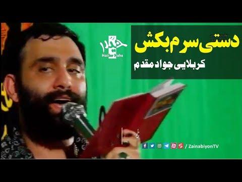 دستی سرم بکش ( شور بسیار زیبا ) کربلایی جواد مقدم | Farsi