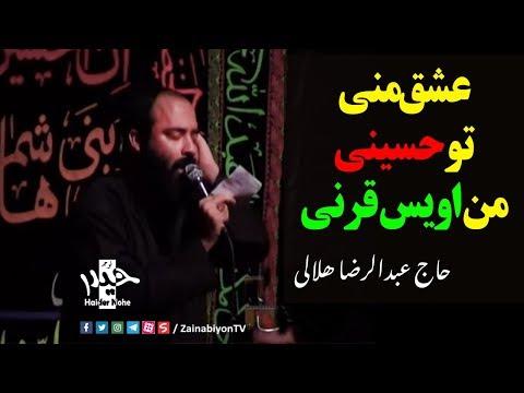 عشق منی تو حسینی من اویس قرنی - حاج عبدالرضا هلالی | Farsi