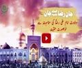جان رضاؑ جان | Jan Raza Jan – New Exclusive Imam Ali Raza as Manqabat 2018 - Urdu
