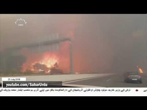 [25Jul2018] یونان میں آتشزدگی اورہلاکتوں پرایران کا اظہار افسوس- Urdu