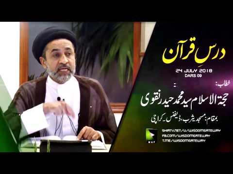 [09] Dars Quran | H.I Syed Muhammad Haider Naqvi -  24 July 2018 - Urdu