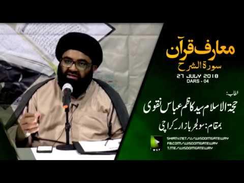 [Dars:04] Ma\'arif Quran : Surah Ash-Sharh - سورة الشرح | H.I Kazim Abbas Naqvi - Urdu