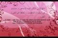 Sahifa e Zahra s.a. - Dua to request for Moral Qualities and Good Deeds - Arabic sub English