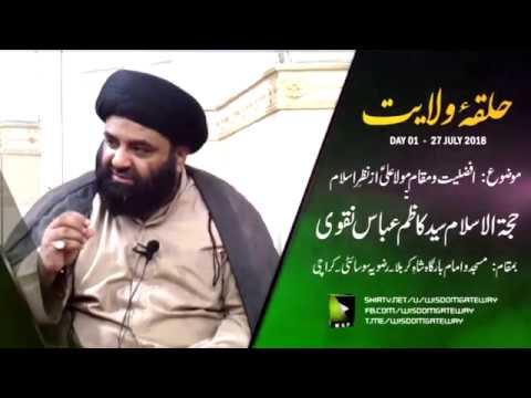 [Halqa-e-Wilayat Day 1] Topic: Afzaliat Wa Muqam e Mola Ali (as) Az Nazr Islam | H.I Kazim Naqvi - Urdu