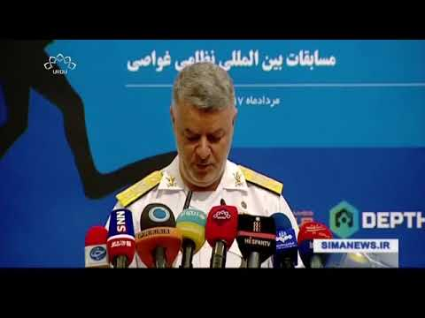 [31Jul2018] ایران کی مسلح افواج دشمن کو منہ توڑ جواب دینے کو تیار - Urdu