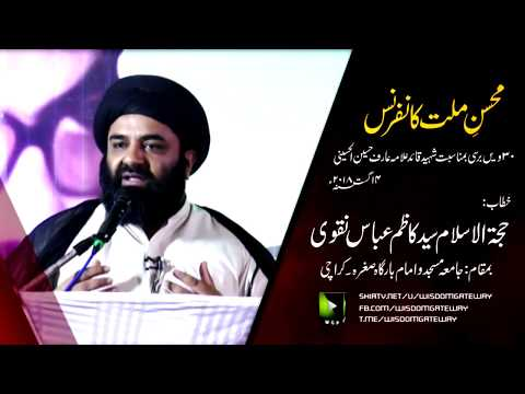 [Mohsin-e-Millat Conference] Speech : H.I Kazim Abbas Naqvi | 04 Aug 2018 - Urdu