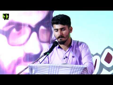 [Mohsin-e-Millat Conference]  Tarana: Br. Aatif | 04 Aug 2018 - Urdu