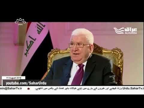 [11Aug2018] ایران کے ساتھ تعلقات کے فروغ پر عراقی صدر کی تاکید - Urdu