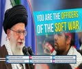 You are the Officers of the Soft War | The Leader of the Muslim Ummah | Farsi sub English