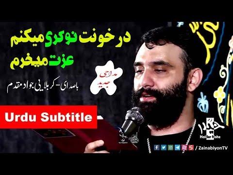 در خونت نوکری میکنم عزت میخرم - جواد مقدم | Urdu Subtitle