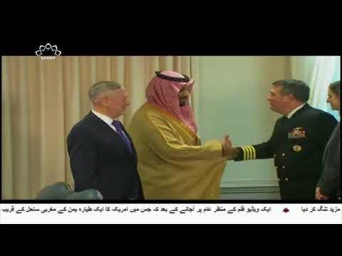[25Aug2018] سعودی عرب میں سیاسی کارکنوں کو سزائے موت، ایران کا اظہار تش�