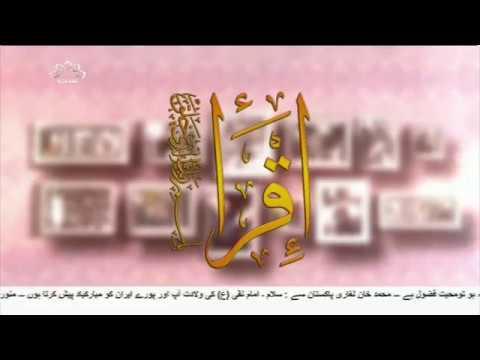 اقرأ | مذہبی پروگرام | Mazabi Program Iqra - Urdu