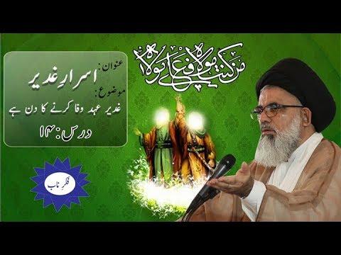 [Asrar-e-Ghadeer Dars 14] Topic: Ghadeer Ahad wafa kerny ka din hay By Ustad Syed Jawad Naqvi 2018 Urdu