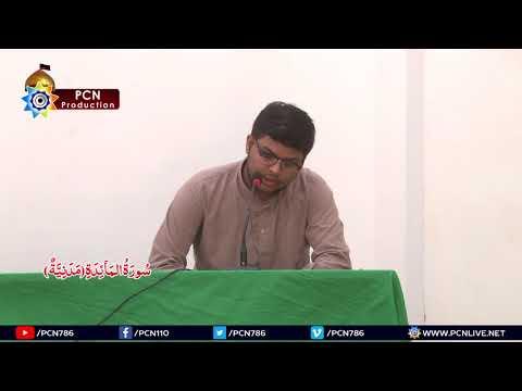 Quran Fehmi - 25 Surah e Maida\'h Verse (83 to 115) 1st July 2018 - H.I Syed Raza Rizvi at Danishgaah e Imam Raz