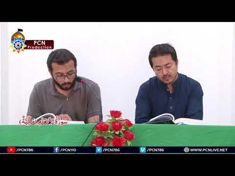 Quran Fehmi - 28 Surah e Anaam Verse (83 to 110) 22 July 2018 Tafseer: H.I Maulana Syed Abbas Rizvi - Urdu