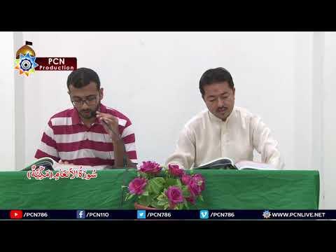 Quran Fehmi - 30 Surah e Anaam Verse (141 to 165) 5 August 2018 Tafseer: H.I Maulana Ghulam Abbas Raeesi - Urdu