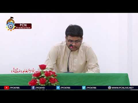 Quran Fehmi - 29 Surah e Anaam Verse (111 to 140) 29 July 2018 Tafseer: H.I Maulana Syed Haider Naqvi - Urdu
