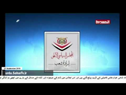 [07Sep2018] جنیوا مذاکرات میں شرکت کے لئے پرعزم ہیں، انصاراللہ- Urdu