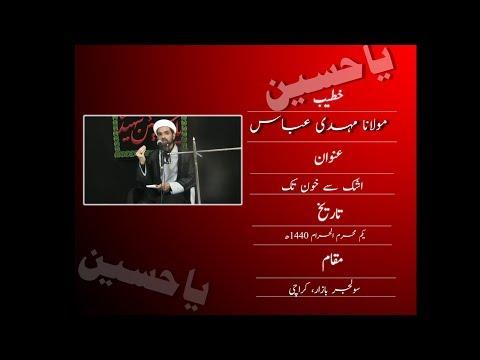 Maulana Mehdi Abbas | Majlis | Shab e 2nd Muharram 1440H - Urdu