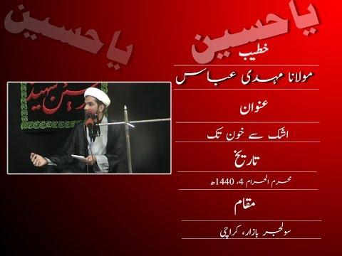 Maulana Mehdi Abbas | Majlis | Shab e 5th Muharram 1440H