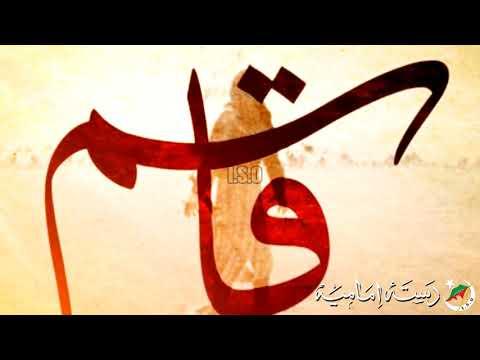 [Nauha 2018] Qasim Teri Mazloomi | قاسم تیری مظلومی | Dasta-e-Imamia ISO | Muharram 1440 - Urdu