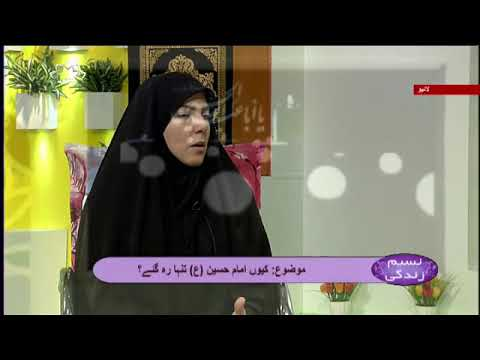 [Naseem-e-Zindgi] - امام حسین تنہا کیوں رہ گئے؟ - Urdu