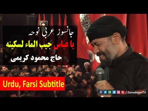 یا عباس جیب الماء لسکینه - محمود کریمی | Farsi sub Urdu