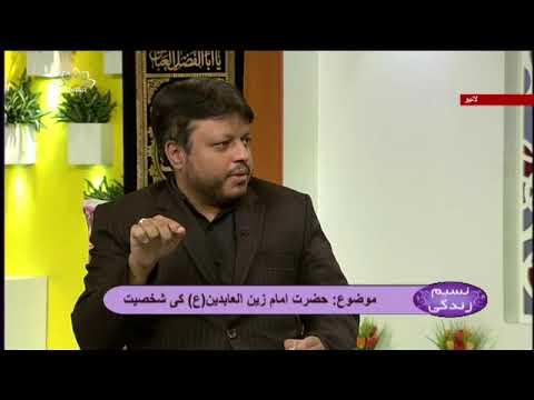 [ حضرت امام زین العابدین (ع) کی شخصیت [نسیم زندگی - Urdu