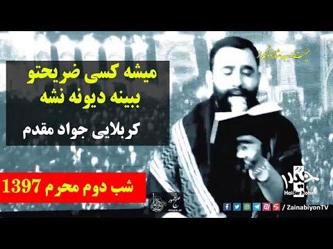 میشه کسی ضریحتو ببینه دیوونه نشه - کربلایی جواد مقدم | Farsi