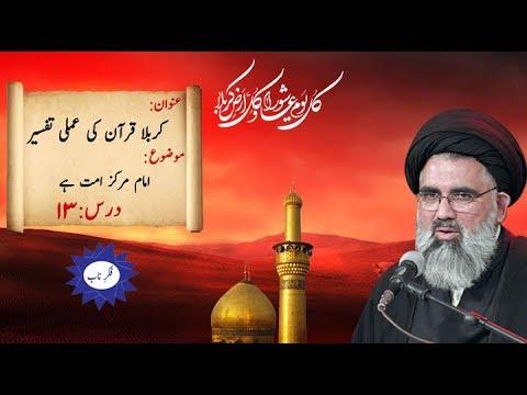 [Karbala Quran ki Amali Tafseer Dars 13] Topic: Imam Markaz-e-Ummat ha By Ustad Syed Jawad Naqvi 2018 Urdu