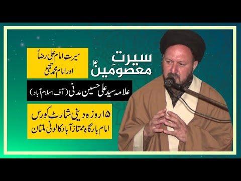 Lecture 14th Seerat-E-Imam Ali Raza a s l Imam Muhammad Taqi a s By Allama Syed Ali Hussain Madni from Islamabad - Urdu