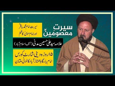 Lecture 13 Seerat E Imam Muhammad Baqir a.s l Imam Musa Kazim a.s By Allama Syed Ali Hussain Madni from Islamabad - Urdu