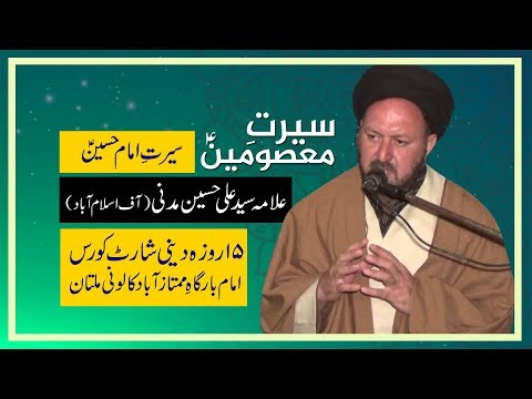 Lecture 11 Seerat E Imam Hussain AS By Allama Syed Ali Hussain Madni from Islamabad - Urdu