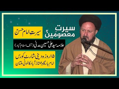 Lecture 10 Seerat E Imam Hassan Mujtaba A.S Khitab: Allama Syed Ali Hussain Madni from Islamabad - Urdu