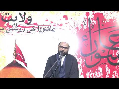 #3 Agha Akthar Abbas Jaun  Topic:Wilayath - Ashura Ki Roshni Me - Urdu
