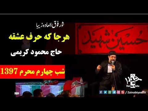 هرجا كه حرف عشقه  (شورجدید و دلنشین) حاج محمود کریمی | Farsi