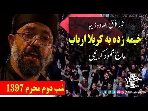 خیمه زده به کربلا ارباب (دودمه شورزیبا) حاج محمود کریمی | Farsi