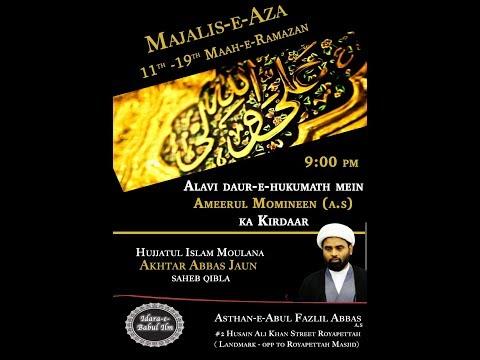 3rd Majlis-E-Aza Topic:ALAVI DAUR-E-HUKUMATH MEIN AMEERUL MOMINEEN(A.S) KA KIRDAAR By H I Akhtar Abbas Jaun-Urdu
