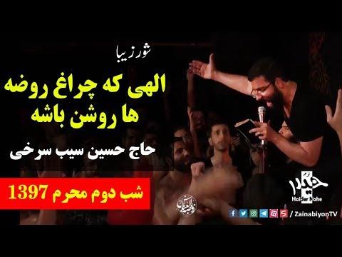الهی كه چراغ روضه ها روشن باشه - حاج حسین سیب | Farsi