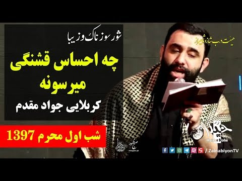چه احساس قشنگی میرسونه (شور زیبا) کربلایی جواد مقدم | Farsi