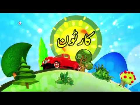 [09Sep2018] بچوں کا خصوصی پروگرام - قلقلی اور بچے - Urdu