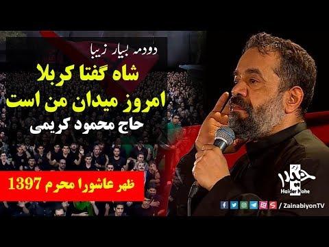 شاه گفتا کربلا امروز میدان من است ( نوحه بسیار زیبا)  محمود کری�