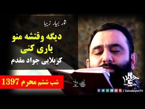 دیگه وقتشه منو یاری کنی کربلایی جواد مقدم | Farsi