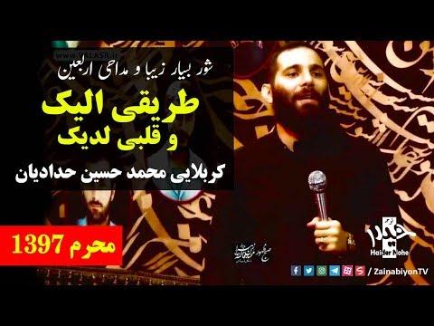 طریقی الیک و قلبی لدیک - محمد حسین حدادیان | Farsi
