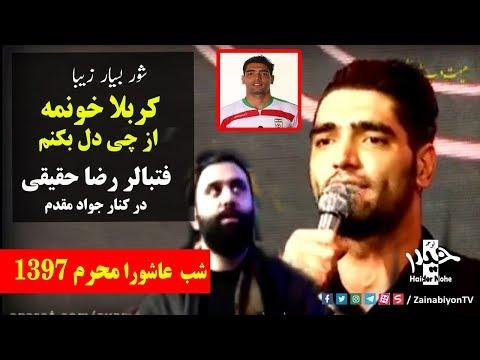 کربلاخونمه - رضا حقیقی و کربلایی جواد مقدم | Farsi