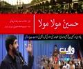 حسینؑ مولا مولا | Farsi sub Urdu