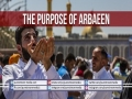 The Purpose of Arbaeen | Ayatollah Khamenei | Farsi sub English